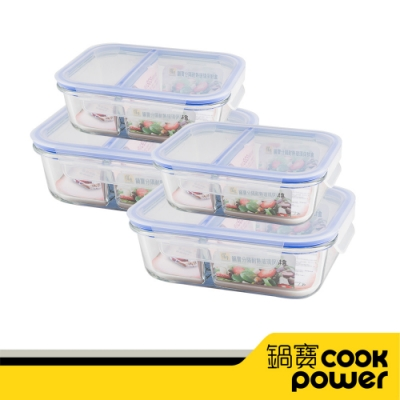 【CookPower鍋寶】耐熱玻璃分隔保鮮盒-超值2+2組