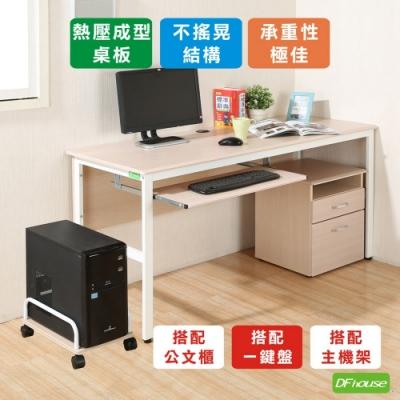 DFhouse頂楓150公分電腦辦公桌+一鍵盤+主機架+活動櫃150*60*76