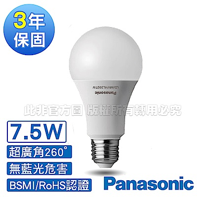 Panasonic國際牌 超廣角 7.5W LED燈泡 6500K-白光