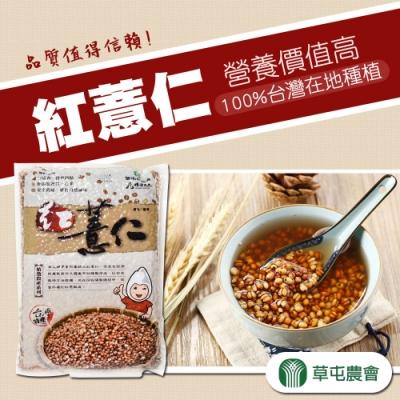 草屯農會 紅薏仁 (1.2kg/包)
