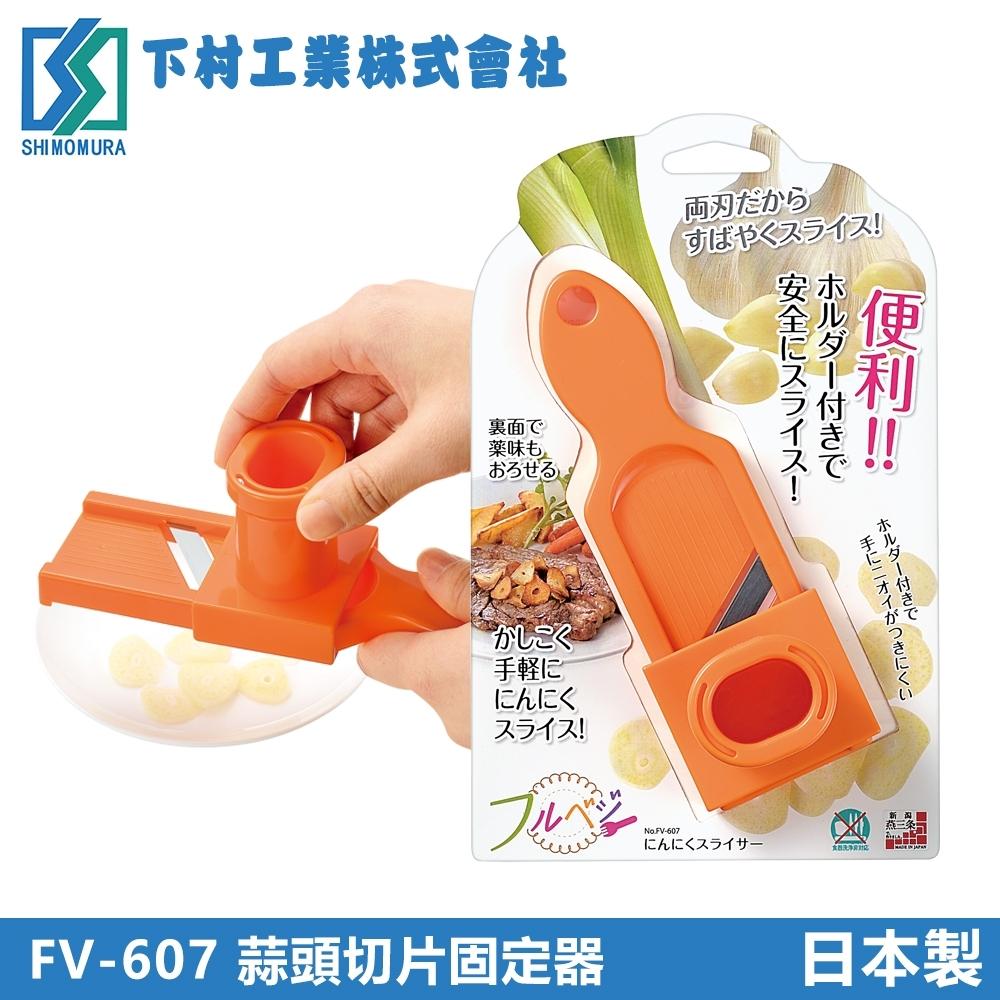 【下村工業】蒜頭切片固定器