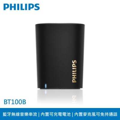 福利品 PHILIPS 飛利浦 隨身藍牙喇叭 BT100B