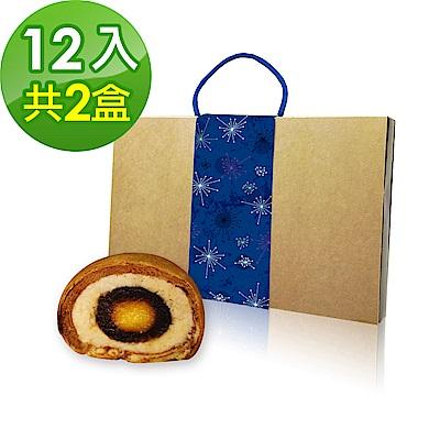 樂活e棧-中秋月餅-黑糖麻糬月餅禮盒(12入/盒,共2盒)-奶素