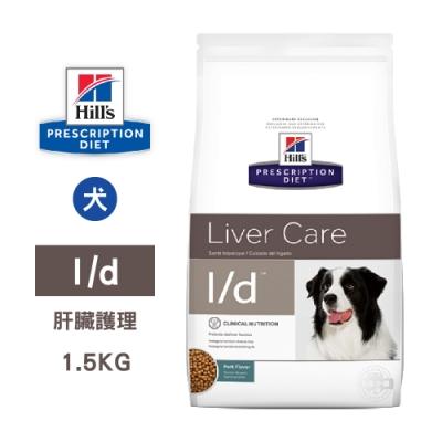希爾思 Hill s 處方 犬用 l/d 肝臟護理 1.5KG 狗飼料