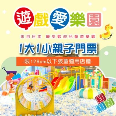 (全台多點)遊戲愛樂園1大1小親子門票-限128cm以下孩童店櫃(2張)