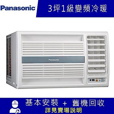 Panasonic國際牌 3坪 1級變頻冷專右吹窗型冷氣 CW-P22CA2