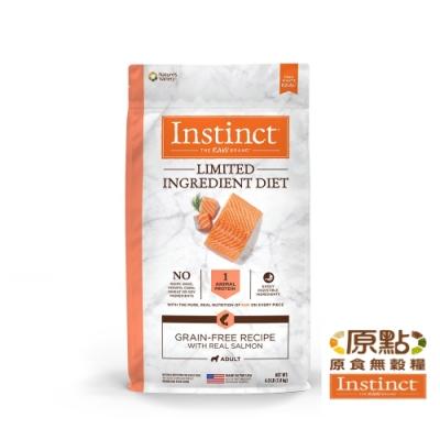 Instinct原點 鮭魚低敏成犬配方4lb(WDJ 狗飼料 無穀飼料 肉含量高 低過敏)