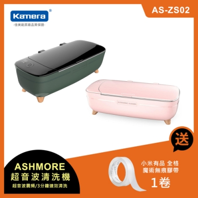 ASHMORE 超音波清洗機  (贈送魔術無痕膠帶)