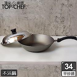 頂尖廚師 Top Chef 鈦合金頂級中華34公分不沾平炒鍋
