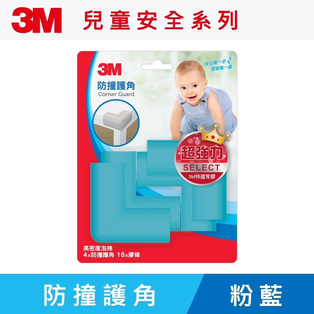3M 9947 兒童安全防撞護角-粉藍