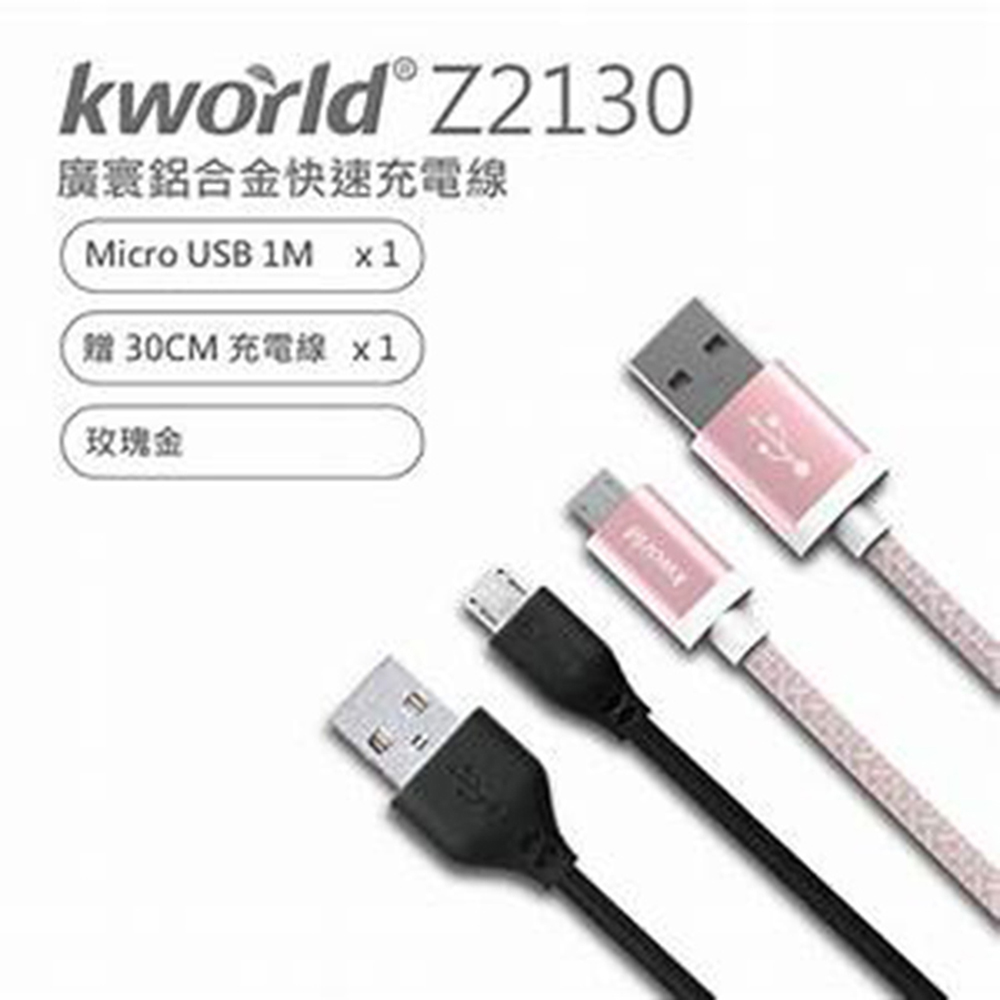 【Kworld 廣寰】Micro USB QC3.0快速充電線 1M (玫瑰金)Z2130