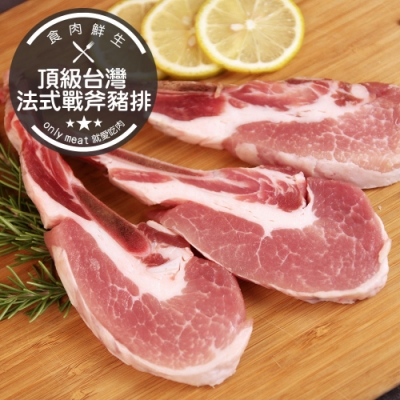 食肉鮮生 頂級台灣法式戰斧豬排*10隻(100g±10%/隻)