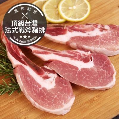 食肉鮮生 頂級台灣法式戰斧豬排*60隻(100g±10%/隻)