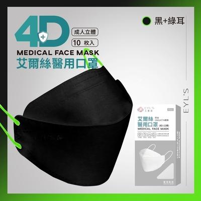 EYL S 艾爾絲 3D立體醫用口罩 成人款-黑+綠1盒入(10入/盒)