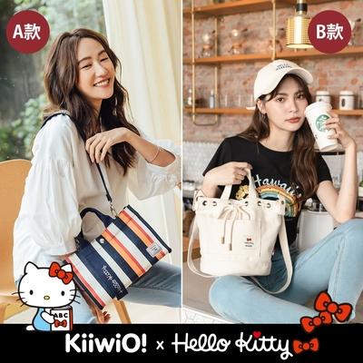 【時時樂限定】Hello Kitty x Kiiwi O! 聯名款兩用包 任選 $799