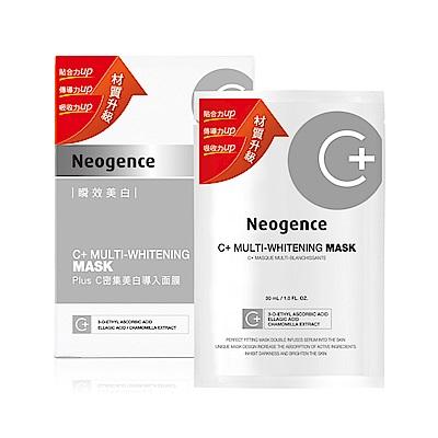 Neogence霓淨思 Plus C密集美白導入面膜(升級版)6片/盒(盒損)
