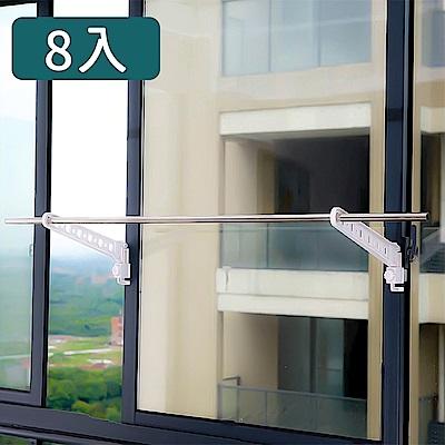 【家適帝】新型堅固萬用折疊窗框曬衣架 (2入附一根不鏽鋼曬衣桿)- 8組