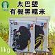 【光豐農會】太巴塱有機黑糯米 (1kg / 包  x2包) product thumbnail 1