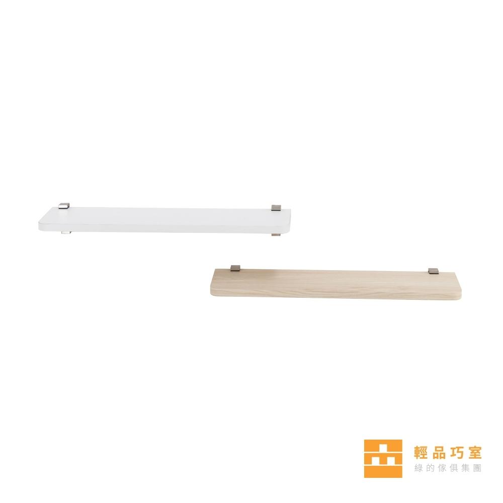 【輕品巧室-綠的傢俱集團】積木系列-森-森活層板架80CM(兩入/組)
