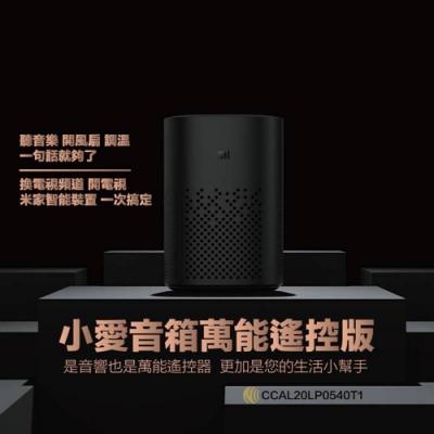 [時時樂限定]【小米】小愛智能音箱 萬能遙控版-快
