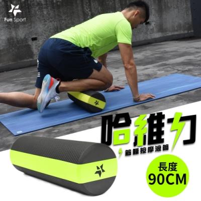 Fun Sport-哈維力-筋膜按摩滾筒(90cm)(有勁款- Harvie foam roller)