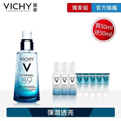 VICHY薇姿 M89火山能量微精華50mL 買50ML送50ML 獨家超值組(商品最短效期2022/09/30)