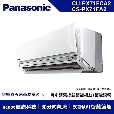 [無卡分期12期]國際牌8-10坪變頻冷專CU-PX71FCA2/CS-PX71FA2