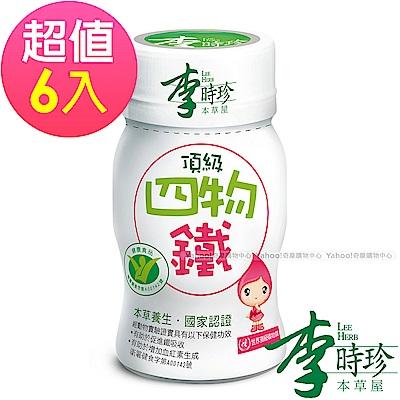 李時珍 頂級四物鐵(50ml/瓶)x6入