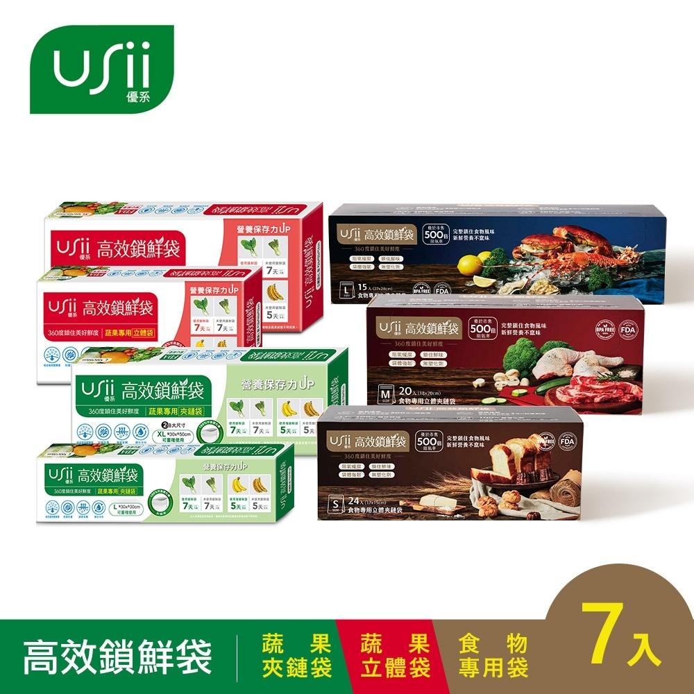 USii高效鎖鮮袋-夾鏈袋x2+立體袋x2+食物專用袋S/M/L (7入組)(快)