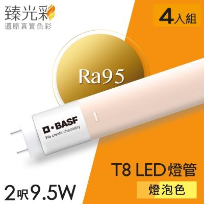 德國巴斯夫 臻光彩LED燈管T8 2呎 9.5W 小橘護眼 燈泡色4入組