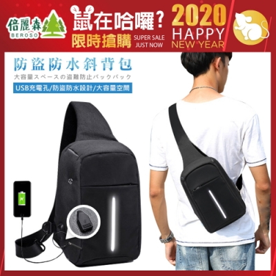 Beroso 倍麗森 韓版簡約風多功能防水防盜可充電單肩包-黑色-新年鼠年送禮年貨