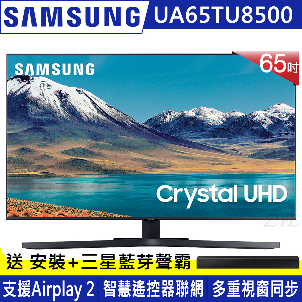 SAMSUNG三星 65吋 4K UHD連網液晶電視 UA65TU8500WXZW