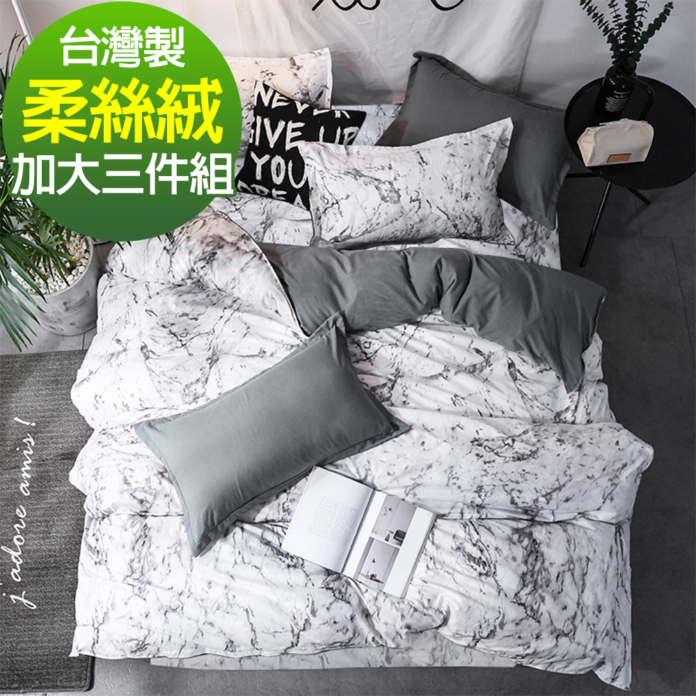 9 Design 大理石 柔絲絨磨毛 加大枕套床包三件組 台灣製