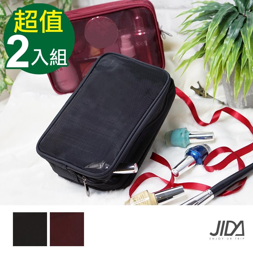 【JIDA】網美款 網紗雙層雙拉鍊防水化妝包/盥洗包(2入)