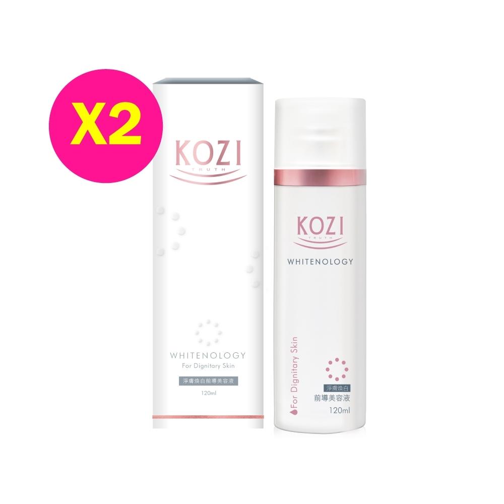 KOZI蔻姿  淨膚煥白前導美容液120mlX2(淨膚煥顏系列)