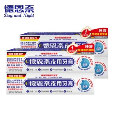 德恩奈 夜用牙膏126g 買二送二 (共4盒)