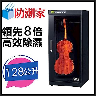 防潮家 128公升小提琴電子防潮箱FD-126AV