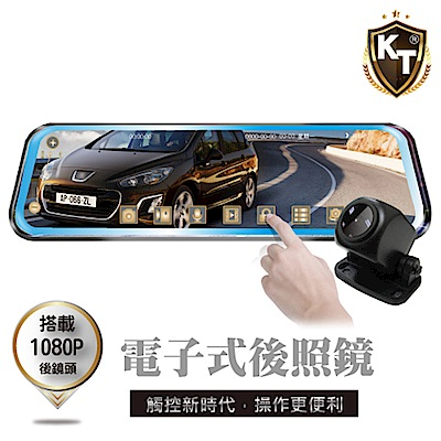 【KT】F1000 觸控電子式後照鏡全屏後1080P行車紀錄器