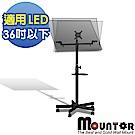 Mountor顯示器移動架/電視立架MS2010-適用36吋以下橫/直LED