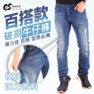 CS衣舖 刷色抓破 窄管小直筒 彈力 牛仔褲 長褲