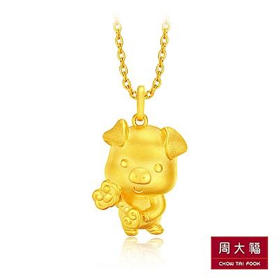 周大福 豬年生肖 如意金豬黃金吊墜(不含鍊)