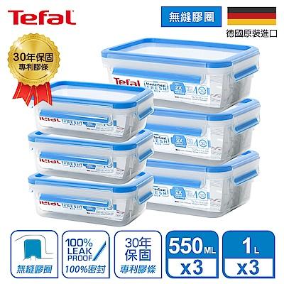 Tefal法國特福  無縫膠圈PP保鮮盒 超值六件組(550ML*3+1L*3)