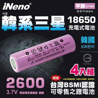 【iNeno】18650高效能鋰電池 2600mAh內置韓系三星(平頭) 4入