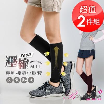 [時時樂限定]BeautyFocus(2雙組)360D專利機能壓縮小腿套