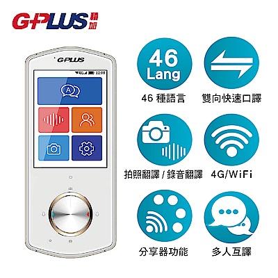 【G-PLUS】二代速譯通4G/WiFi雙向智能翻譯機-純淨白