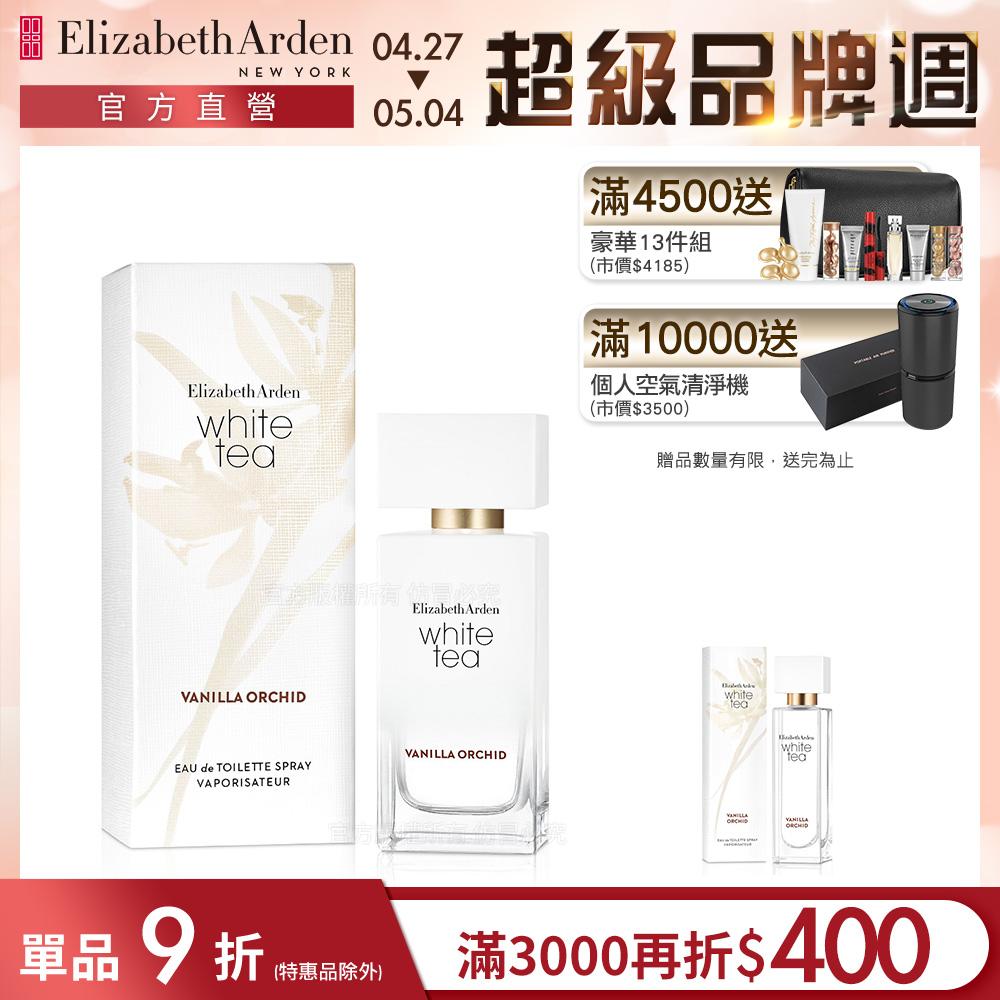 Elizabeth Arden 伊麗莎白雅頓 白茶溫煦香草蘭香水50ml 官方直營 白茶香氛系列