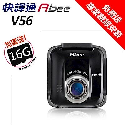 快譯通Abee V56 Sony感光元件 高畫質行車紀錄器