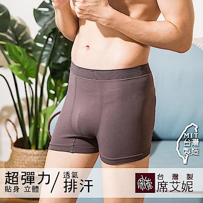 席艾妮SHIANEY 台灣製造 男性超彈力平口內褲 素面款 (灰)