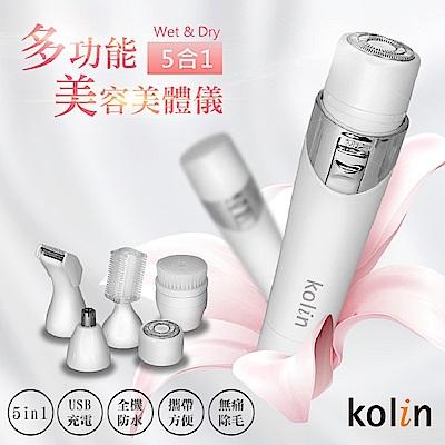 【KOLIN歌林】 5in1水洗式美容美體儀(USB充電款)-除毛/修眉/洗臉/鼻毛*限時下殺*