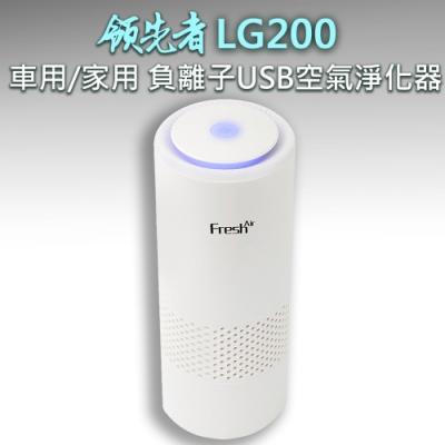 領先者 LG200 家用/車用 負離子USB空氣淨化器 (隨身杯型)-自